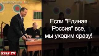 'Единую Россию' выгнали с сельского схода