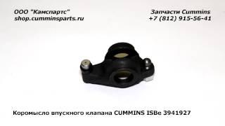 Коромысло впускного клапана CUMMINS ISBe 3941927(, 2013-03-28T13:49:19.000Z)