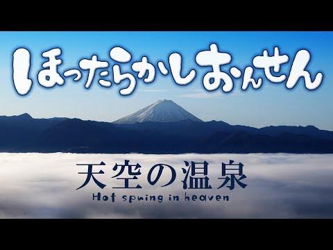 ほったらかし温泉 富士の日の出を見ながら露天風呂夜景や雲海も楽しめる雲の上の温泉 [Hottarakashi編] SPINOFF