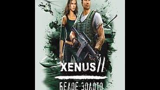 Обзор игры: Xenus 2 (Белое золото)
