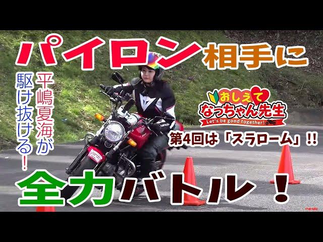 平嶋夏海がライテクレッスン!?「おしえて♡なっちゃん先生」(#4 スラロームを教えて!)