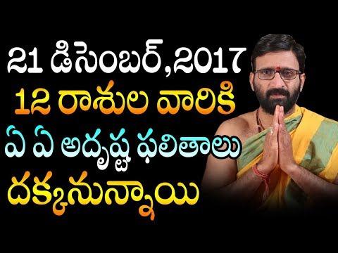 Online Telugu Rasi Phalithalu 21st December 2017 | Online Jathakam | Free Jyothisham | 21-12-2017