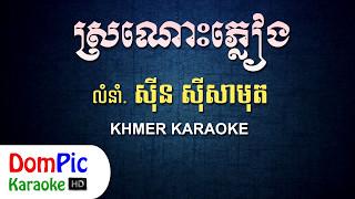 ស្រណោះភ្លៀង ស៊ីន ស៊ីសាមុត ភ្លេងសុទ្ធ - Sronos Pleang Sin Sisamuth - DomPic Karaoke