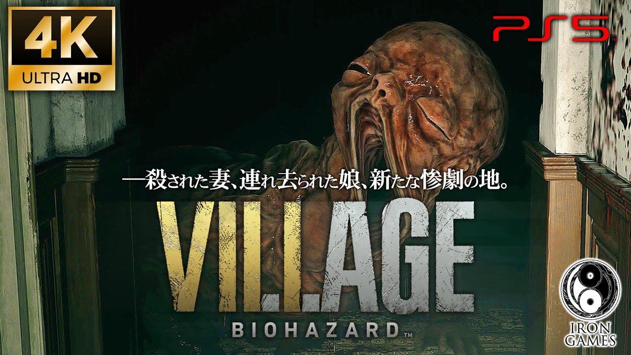 #9【バイオハザードヴィレッジ/PS5】巨大赤子の恐怖、悪夢のベネヴィエント邸【4K60fps/Zver】