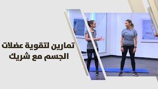 ريهام الخياط  - تمارين لتقوية عضلات الجسم مع شريك