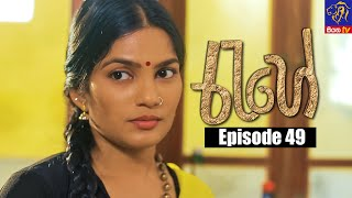 Rahee - රැහේ | Episode 49 | 19 - 07 - 2021 | Siyatha TV Thumbnail