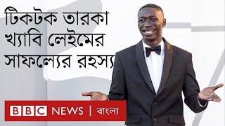 টিকটক তারকা খ্যাবি লেইমের সাফল্যের রহস্য কী?| BBC Bangla