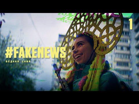 FAKE NEWS #1. Бедная Саша (12+)
