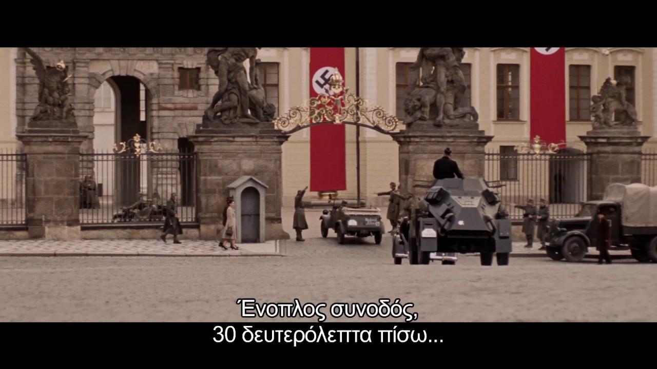 ΕΠΙΧΕΙΡΗΣΗ ΑΝΘΡΩΠΟΕΙΔΕΣ (Anthropoid ) trailer Full HD  GR SUBS