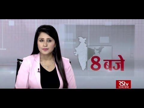 Hindi News Bulletin | हिंदी समाचार बुलेटिन – September 20, 2019 (8 pm)