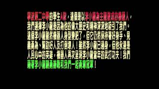 Publication Date: 2018-01-09 | Video Title: 寧波第二中學A隊 BB Robot  (李小龍)