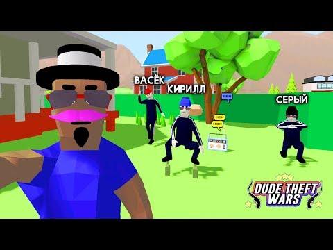 НАШЁЛ ГОПНИКОВ в СИМУЛЯТОР КРУТОГО ЧУВАКА! - Dude Theft Wars: Open World