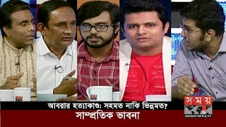 আবরার হত্যাকাণ্ড: সহমত নাকি ভিন্নমত? | সাম্প্রতিক ভাবনা | Somoy TV Program | Abrar Fahad