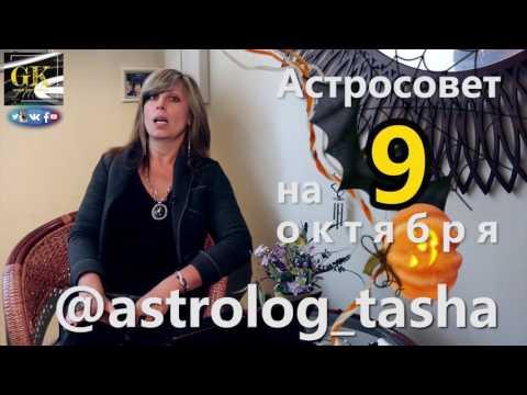 Козерог – гороскоп на неделю