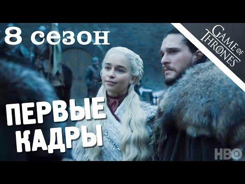Игра Престолов 8 сезон - ПЕРВЫЕ КАДРЫ