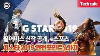 펄어비스 신작 공개·e스포츠 참관…지스타 2019 관전…