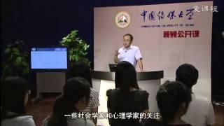 中国传媒大学:理解人类传播 第1讲 传播作为一门学问