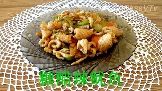 Кальмары с овощами в кисло-сладком соусе. (糖醋酱鱿鱼花蔬菜).squid with vegetables in sweet and sour sauce