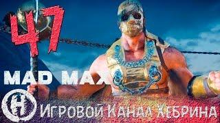 Прохождение игры Безумный Макс MAD MAX - Часть 47 Золотой парень
