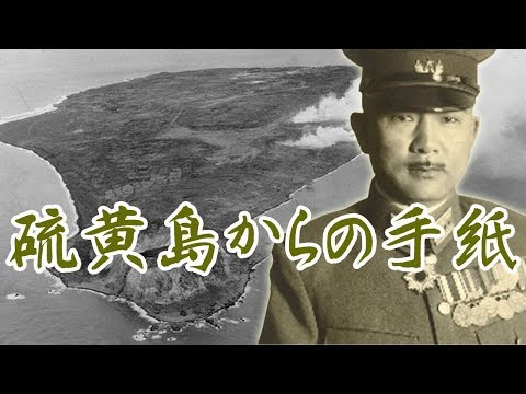 硫黄島からの手紙栗林中将が硫黄島から次女へ送った手紙と日本に向けて打たれた惜別の電文