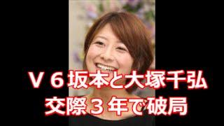 V6坂本昌行(43)が交際していた女優大塚千弘(28)と今年の初夏...