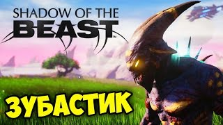 Shadow of the Beast PS4 - ЗУБАСТИК