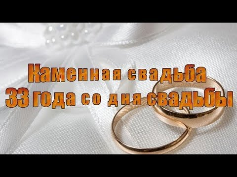 Каменная свадьба  33 года со дня свадьбы