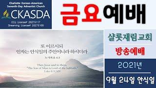 [샬롯재림교회] 금요예배 | 2021.09.24