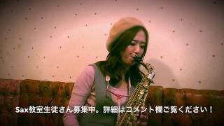 永井香織サックス教室 http://kaori0723sax.com/sax_sp/index.... ライ...