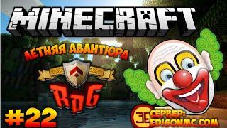 Minecraft: Летняя авантюра #22 - Битва с Боссом клоунов (RPG, Tropicraft) | Игра с подписчиками