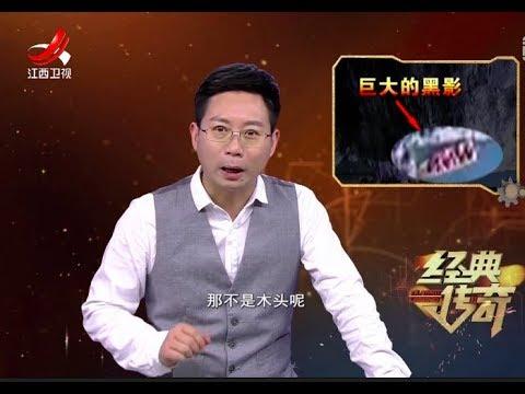 《经典传奇》暗河水怪之谜20171213[720P版]