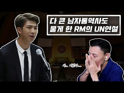 RM의 유엔 연설, 통역사가 분석한다 (전문번역 제공) (Bridge TV LEFYS: RM\'s UN Speech)