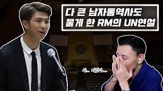 RM의 유엔 연설, 통역사가 분석한다 (전문번역 제공) (Bridge TV LEFYS: RM