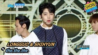 [HOT] LONGGUO & SHIHYUN - the.the.the, 용국 & 시현 - 더더더 Show Music core 20170812