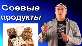 Соевые продукты: вред и польза. Продукты из сои. Соевое мясо