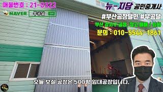 부산 강서구 500평 공장임대, 중량물 가공, 철강 제…