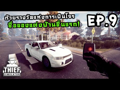 Thief Simulator New+[Thai] # EP.9  รถหรูเพื่อนเหมือนรถเรา