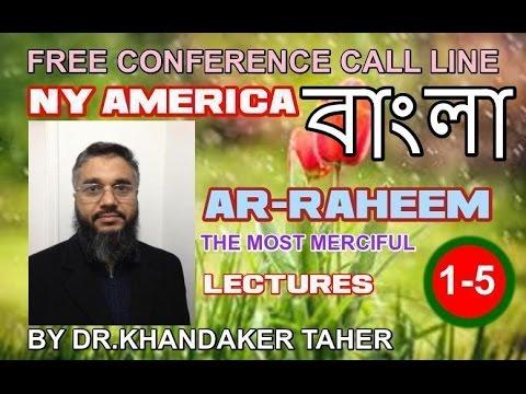AR-RAHEEM BANGLA  LECTURES 1-5 BY DR.KHANDAKER TAHER