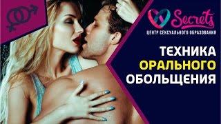 ♂♀ Как удовлетворить мужчину? | Как ублажать правильно мужчину? [Secrets Center]