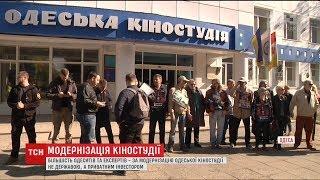 Більшість одеситів та експертів проголосували за модернізацію Одеської кіностудії