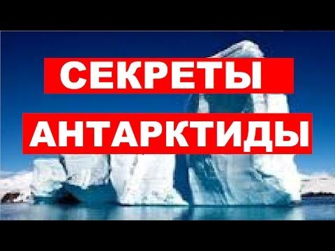 СЕКРЕТЫ АНТАРКТИДЫ!!! 09.03.2017.