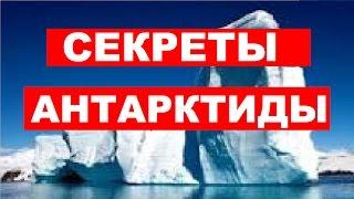 СЕКРЕТЫ АНТАРКТИДЫ!!! 10.01.2019.
