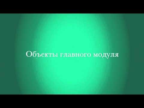 Введение –Разработка под Bitrix Framework, видео 1/1