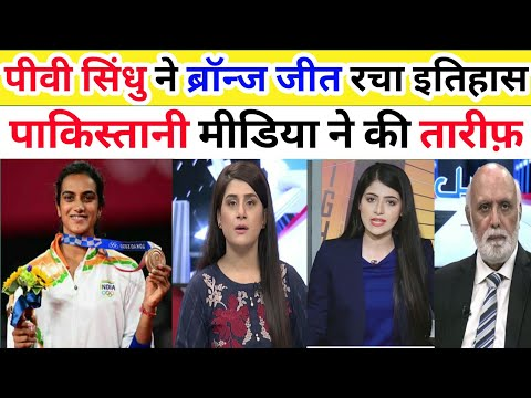 Download Pak Media On Tokyo Olympics 2021: PV Sindhu gets bronze, first Indian woman with two solo medals