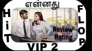 VIP - 2 Review Rating ###