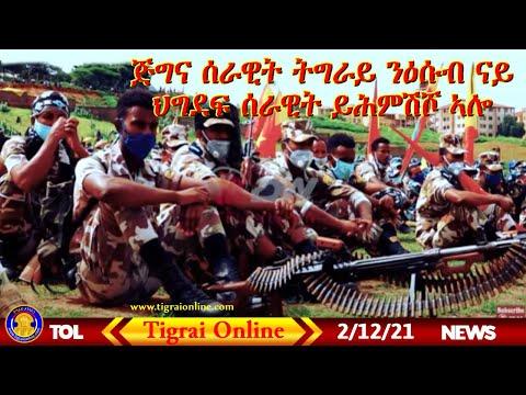 Tigrai Online Breaking News Feb. 12, 2021| ጅግና ሰራዊት ትግራይ ንዕሱብ ናይ ህግደፍ ሰራዊት ይሕምሽሾ ኣሎ!