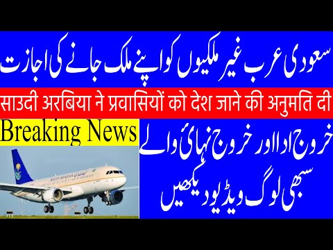 Special Flights Announcement by Saudi Arabian Airline for Expatriates in Saudi Arabia