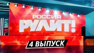 Россия рулит! | Выпуск №4