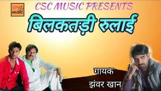 झुरावा गीत || बिलकतड़ी रुलाई || Marwadi sad song || Jhanwar Khan