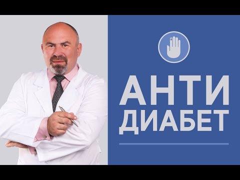 Андрей смоляр как вылечить диабет